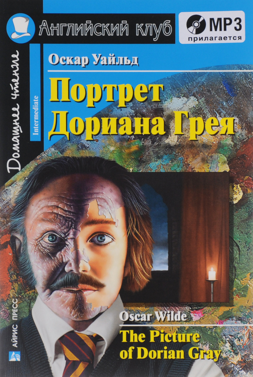 Портрет Дориана Грея (+ MP3) / The Picture of Dorian Gray (+ MP3) #1