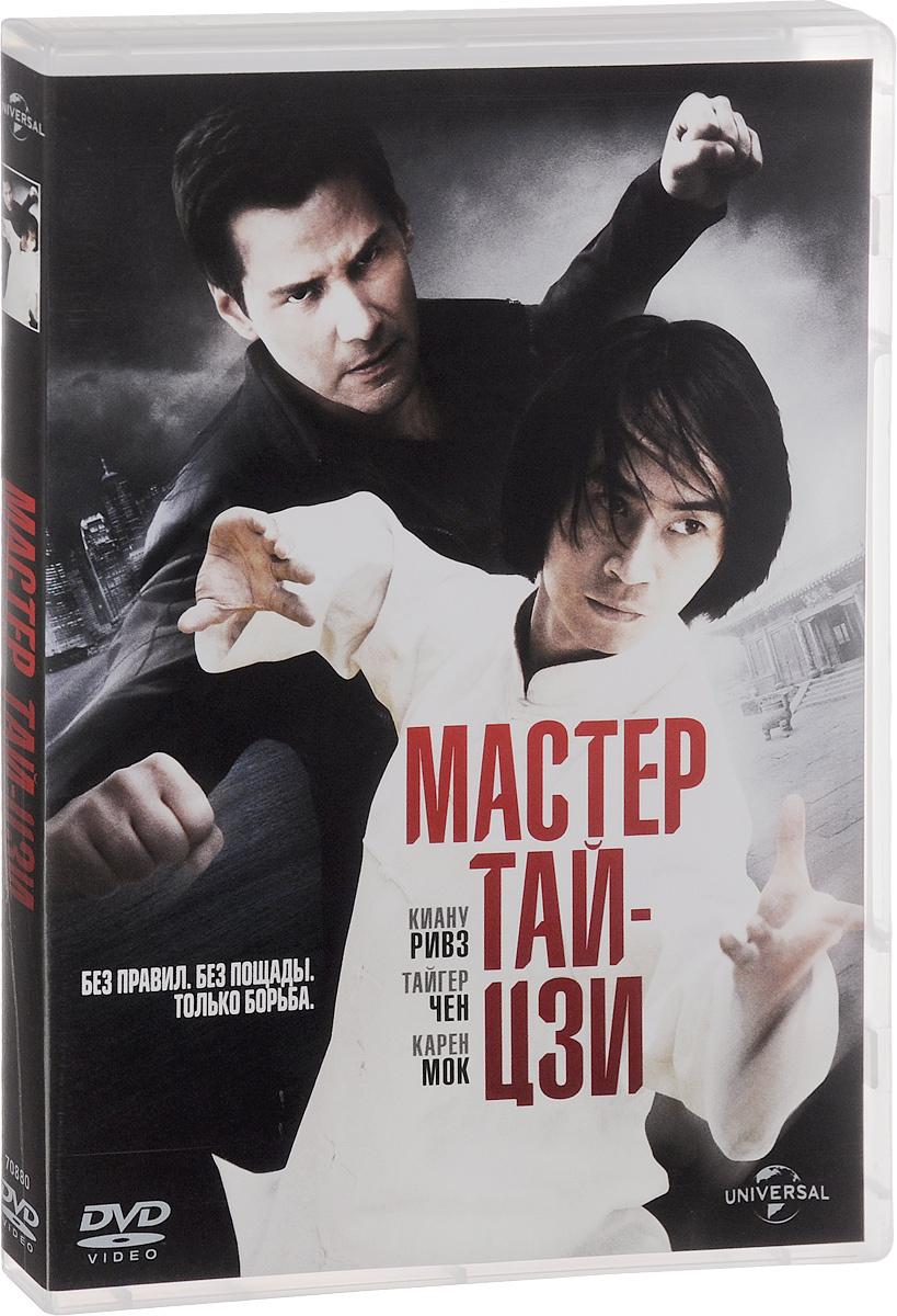 Мастер Тай Цзи DVD #1