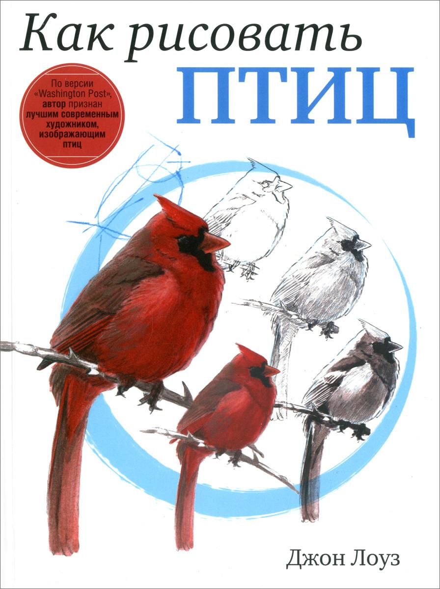 Как рисовать птиц #1