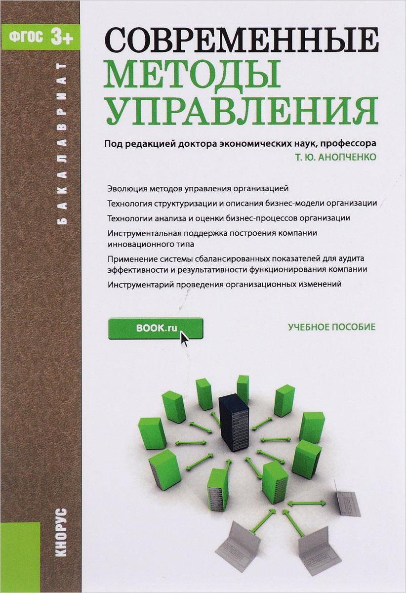 Современные методы управления. Учебное пособие #1
