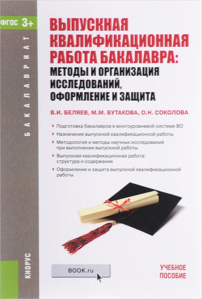 Выпускная квалификационная работа бакалавра. Методы и организация исследований, оформление и защита. #1