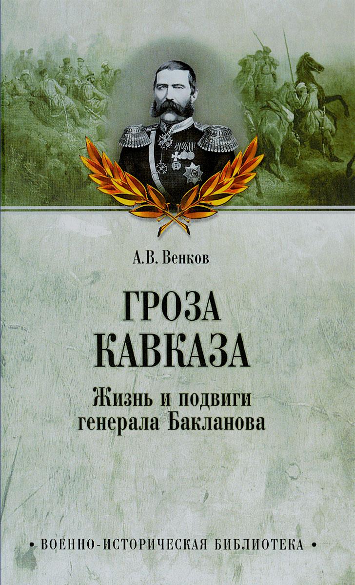 Гроза Кавказа. Жизнь и подвиги генерала Бакланова #1