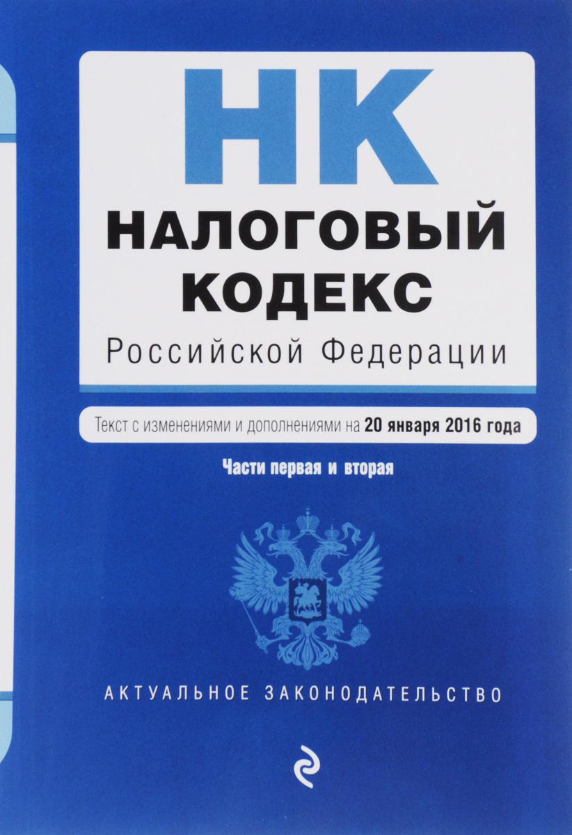 Налоговый кодекс Российской Федерации. Части первая и вторая. Текст с изменениями и дополнениями на 20 #1