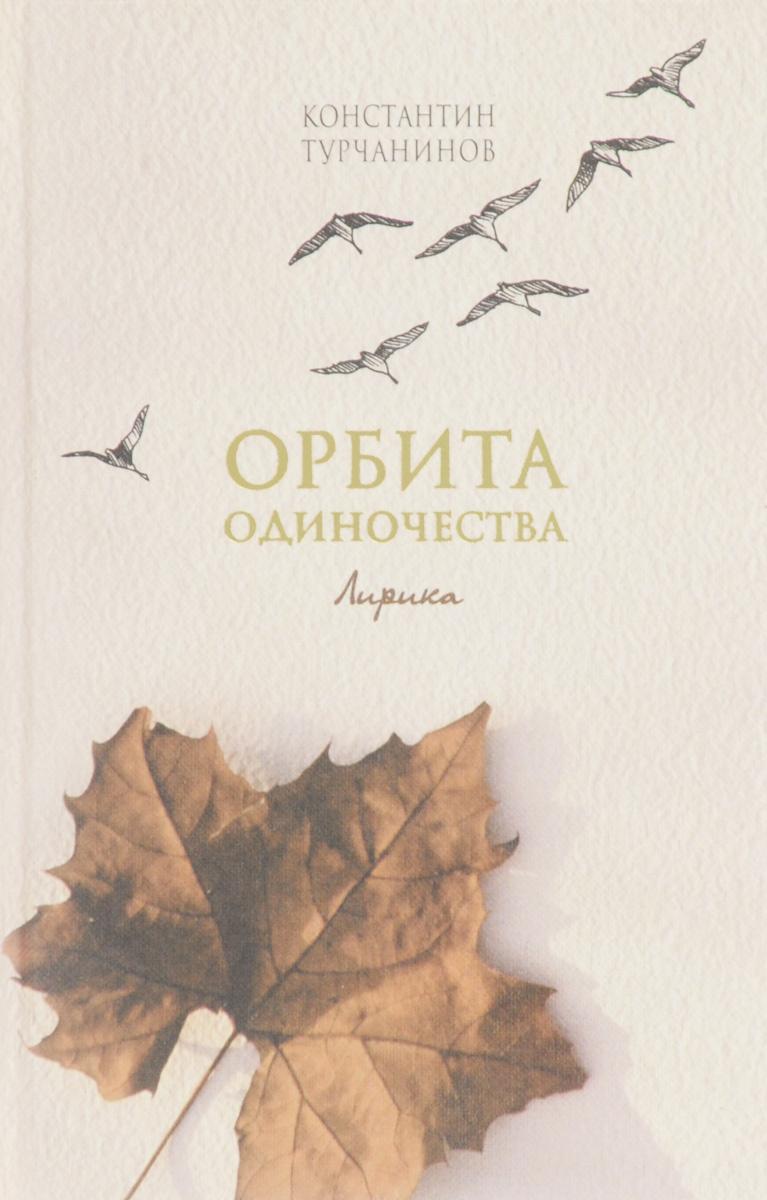 Орбита одиночества | Турчанинов Константин Валерьевич #1