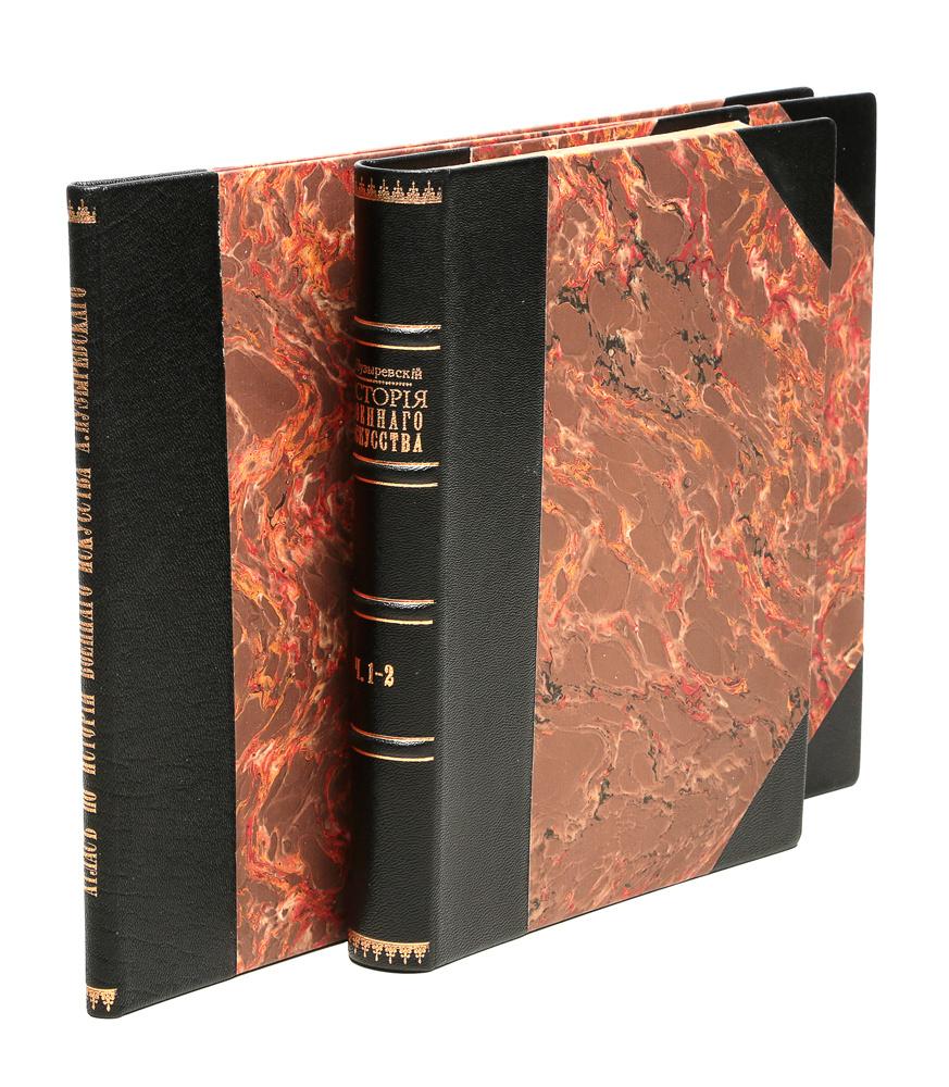 История военного искусства в средние века (V- XVI столетия). С отдельным атласом (комплект из 2 книг) #1