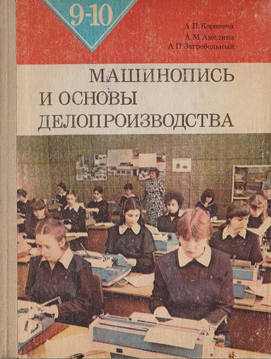 Машинопись и основы современного делопроизводства | Корнеева Анна Павловна, Амелина Анна Михайловна  #1
