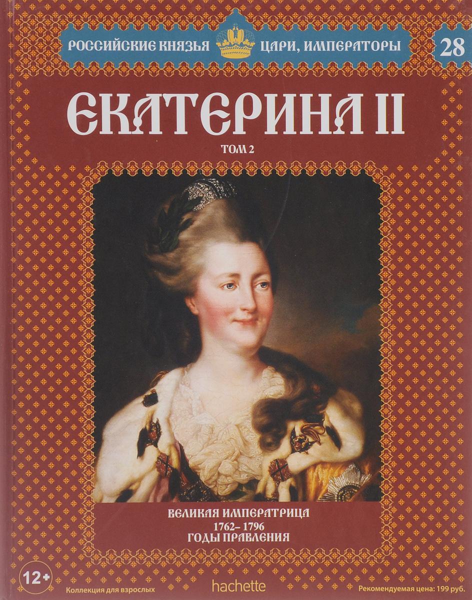 Екатерина II. Том 2. Великая Императрица. 1762-1796 годы правления | Нечаев Сергей Юрьевич  #1