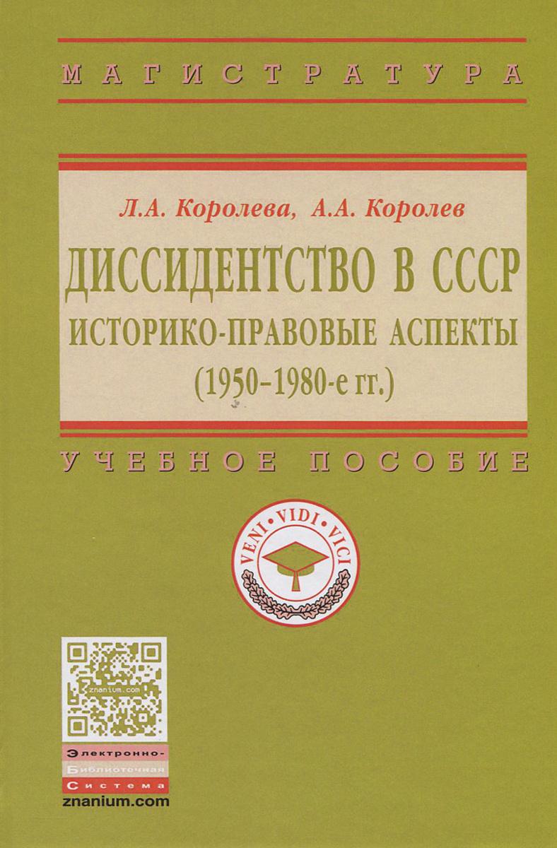 Диссидентство в СССР. Историко-правовые аспекты (1950-1980-е гг.). Учебное пособие | Королева Лариса #1