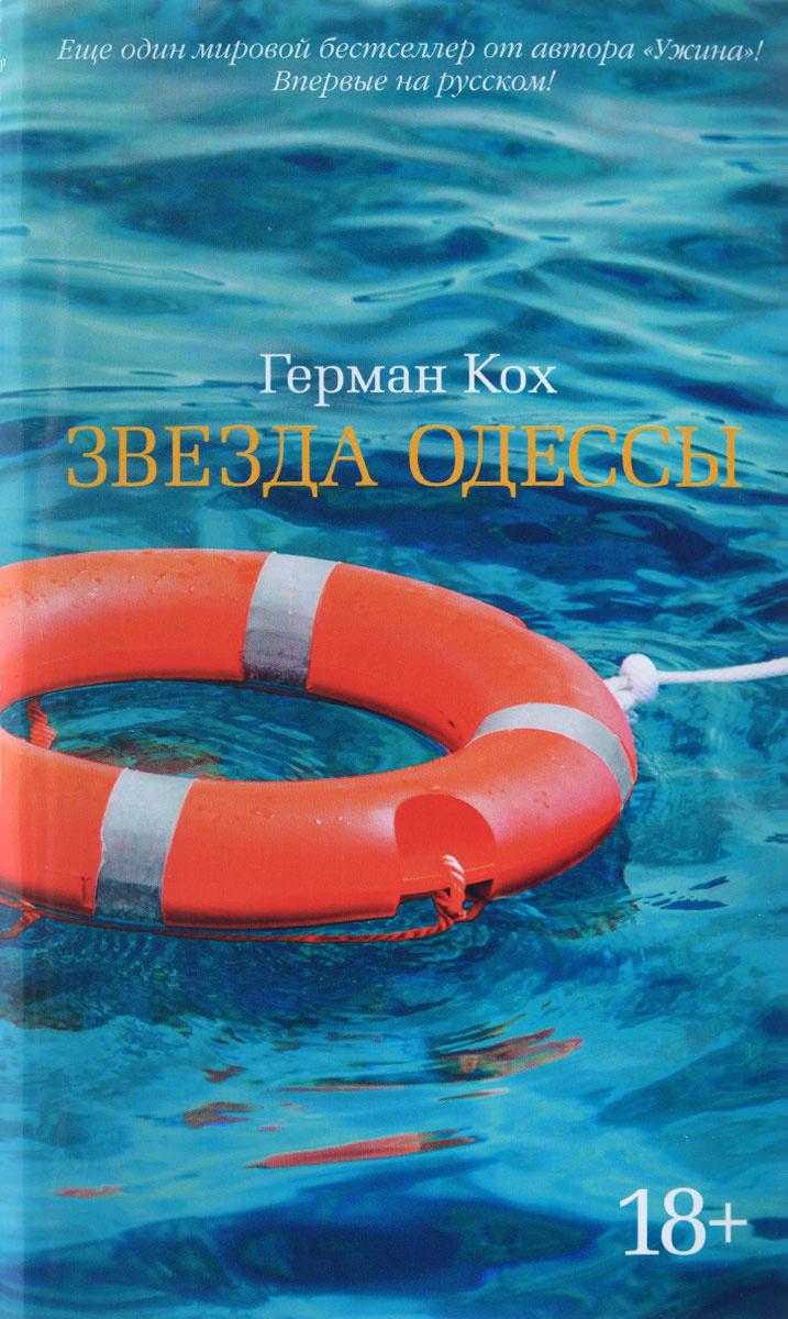 Звезда Одессы | Кох Герман #1