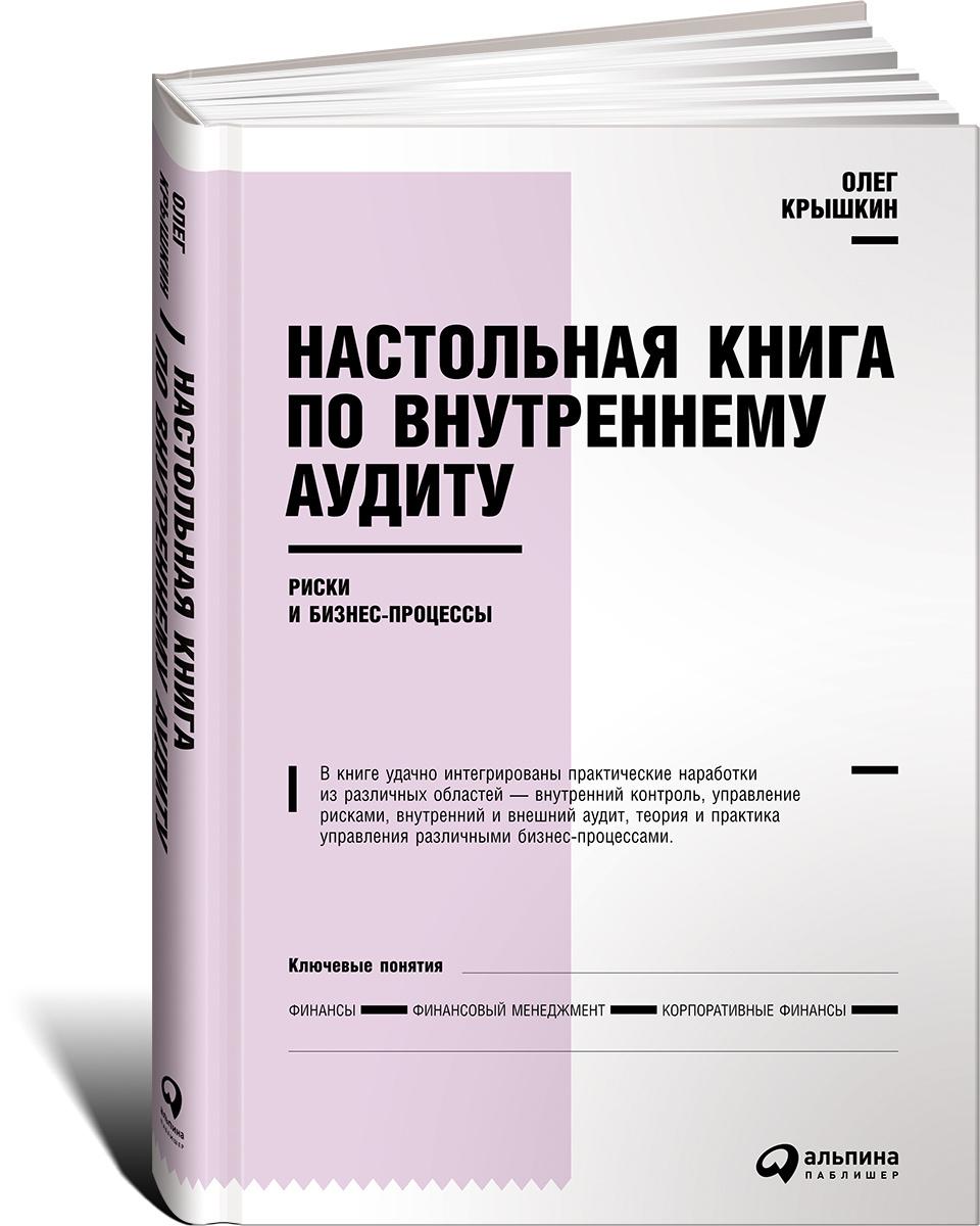 Настольная книга по внутреннему аудиту. Риски и бизнес-процессы | Крышкин Олег Владимирович  #1
