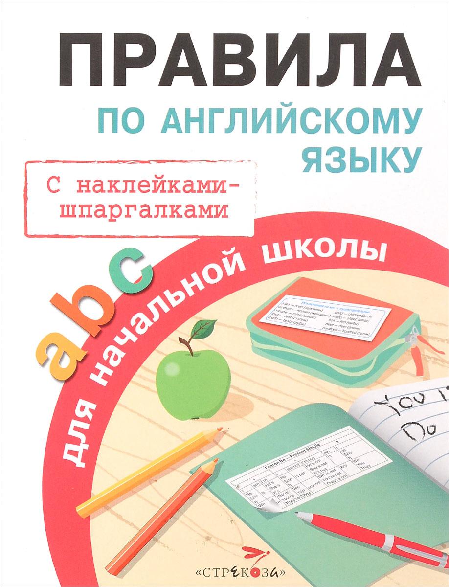 Правила по английскому языку для начальной школы | Клементьева Татьяна Борисовна  #1