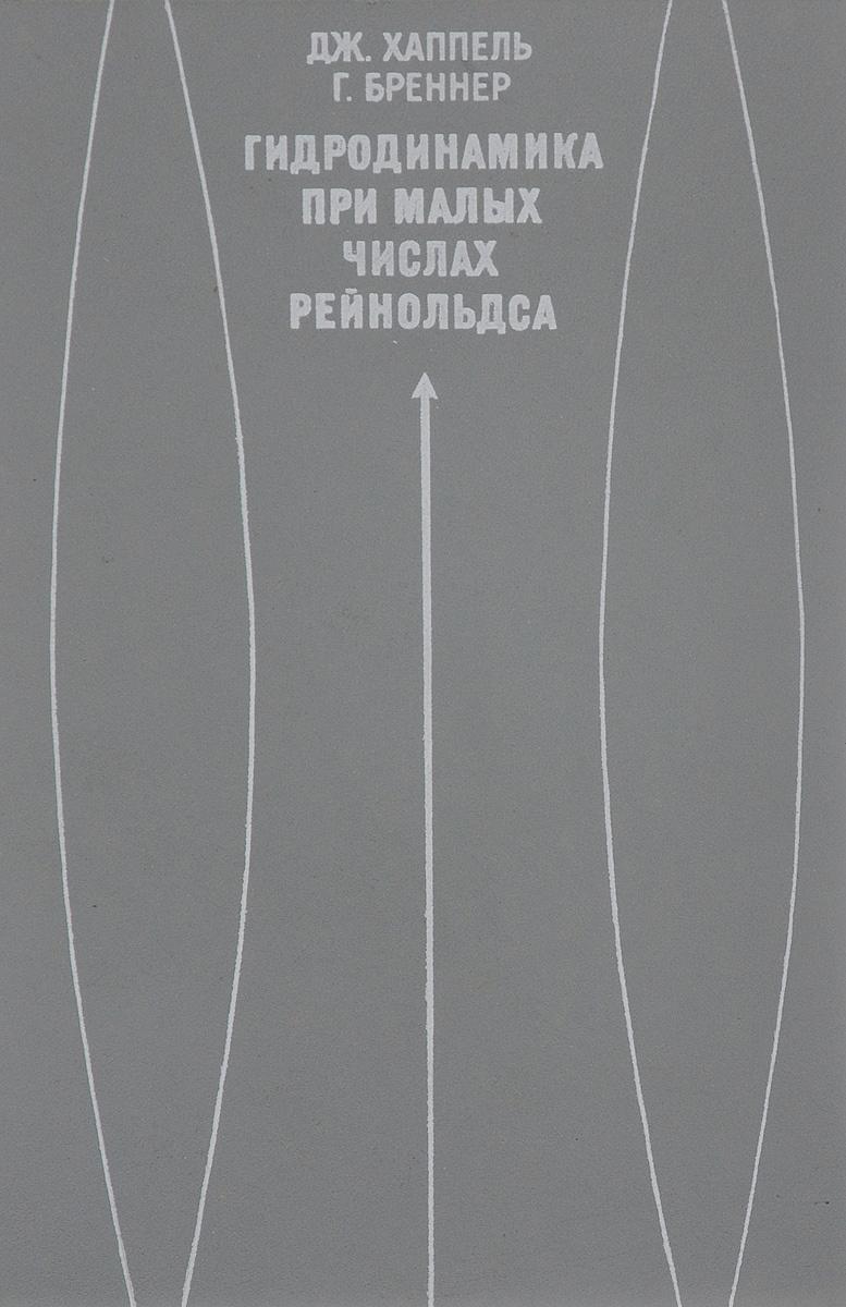 Гидродинамика при малых числах Рейнольдс | Хаппель Дж., Бреннер Г.  #1