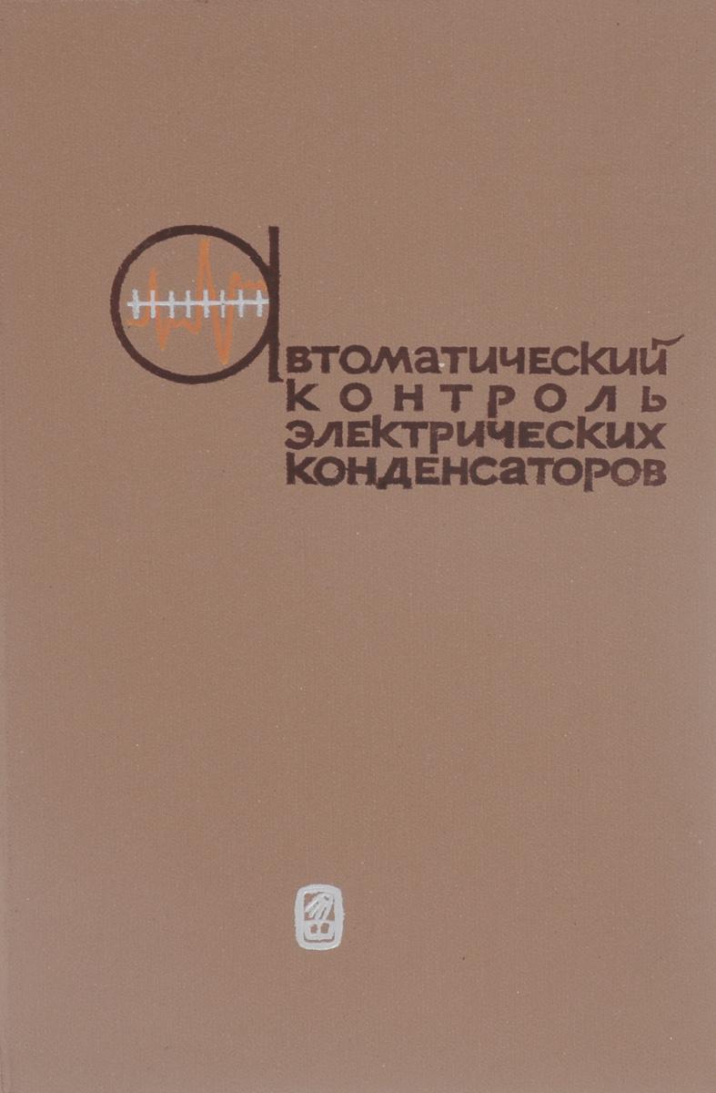 Автоматический контроль электрических конденсаторов | Карандеев Константин Борисович, Гриневич Феодосий #1