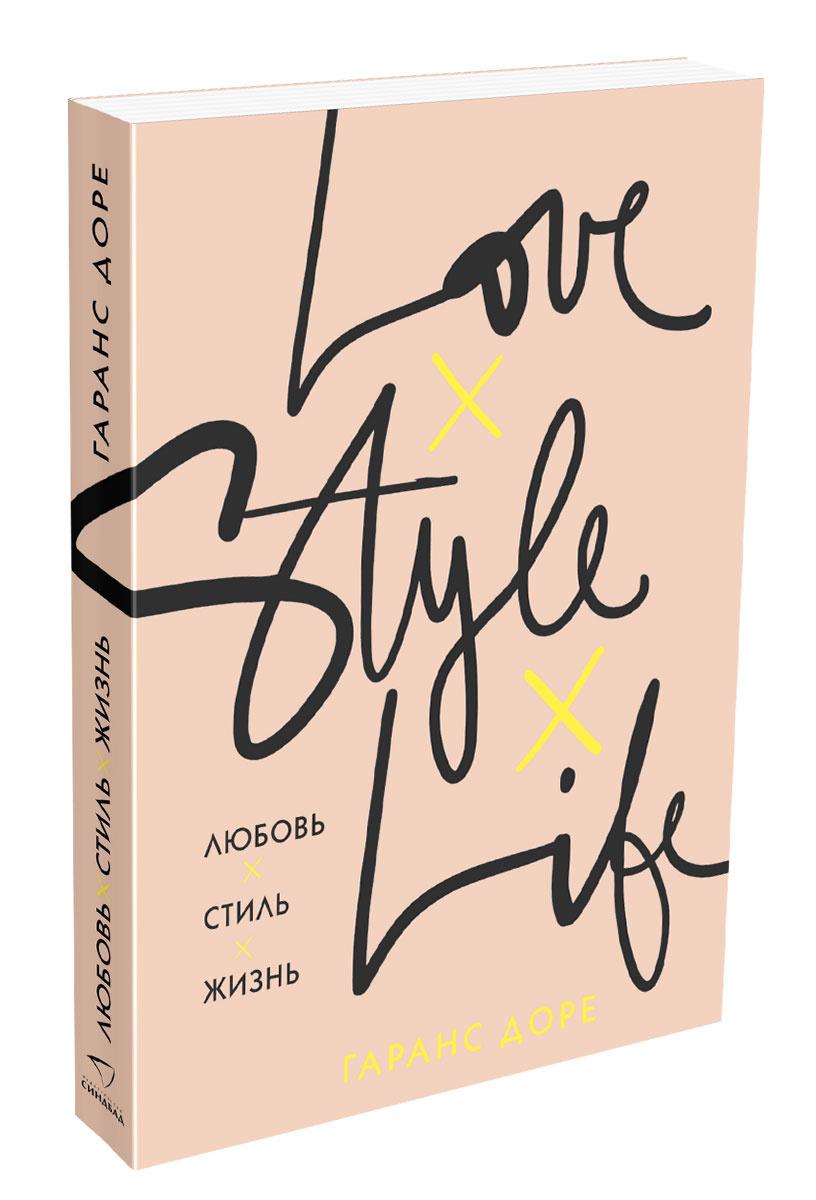 Любовь. Стиль. Жизнь #1