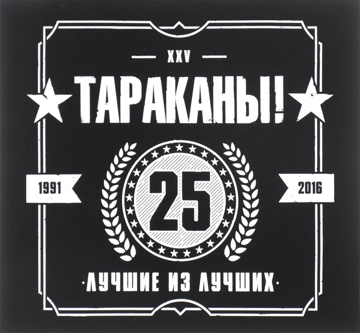 Тараканы! Лучшие из лучших. 25 лет (2 CD) #1