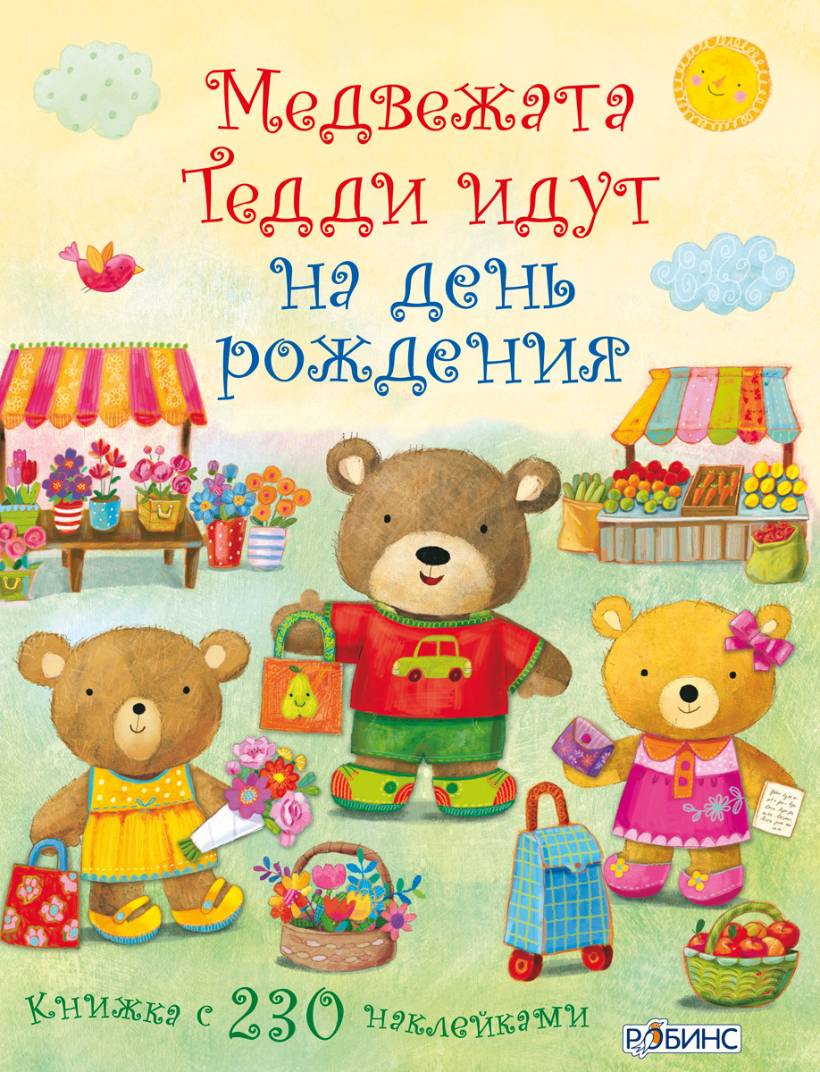 Медвежата Тедди идут на день рождения (+ наклейки)   Сосновский Евгений Анатольевич, Брукс Фелисити  #1