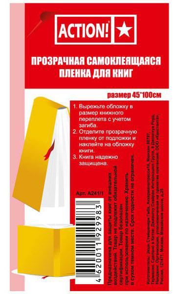 Action! Защитная пленка для книг с липким слоем 45 х 100 см #1