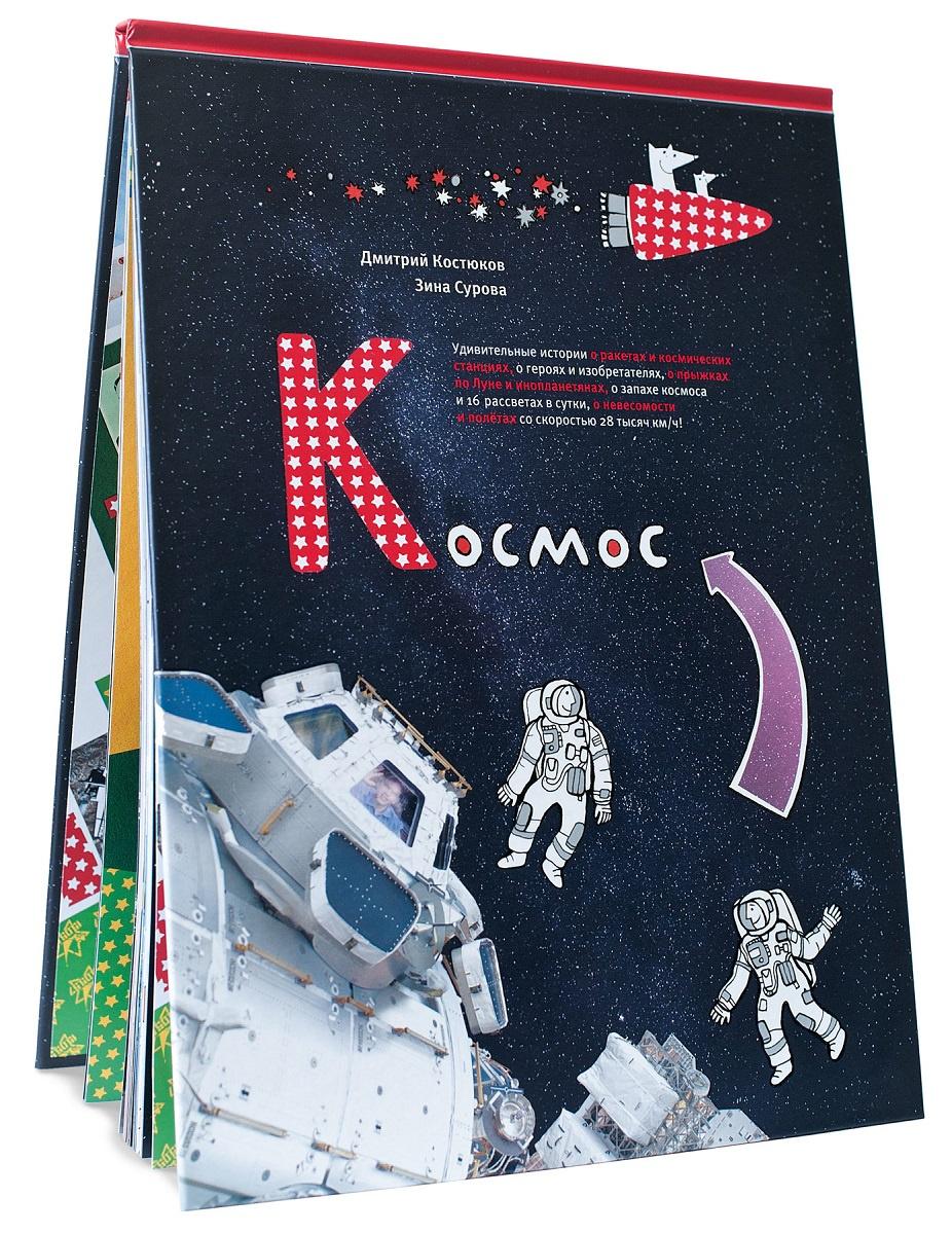 Космос | Костюков Дмитрий #1