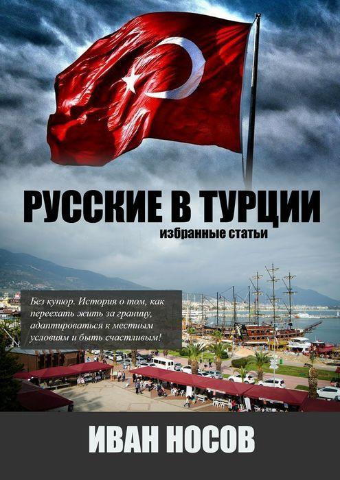 Русские в Турции #1
