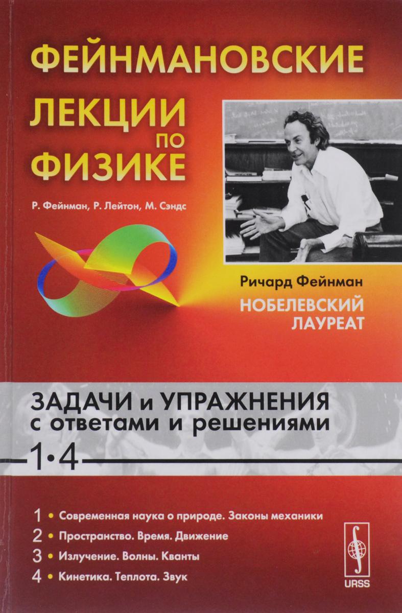 Фейнмановские лекции по физике. Задачи и упражнения с ответами и решениями к выпускам 1-4. Учебное пособие #1