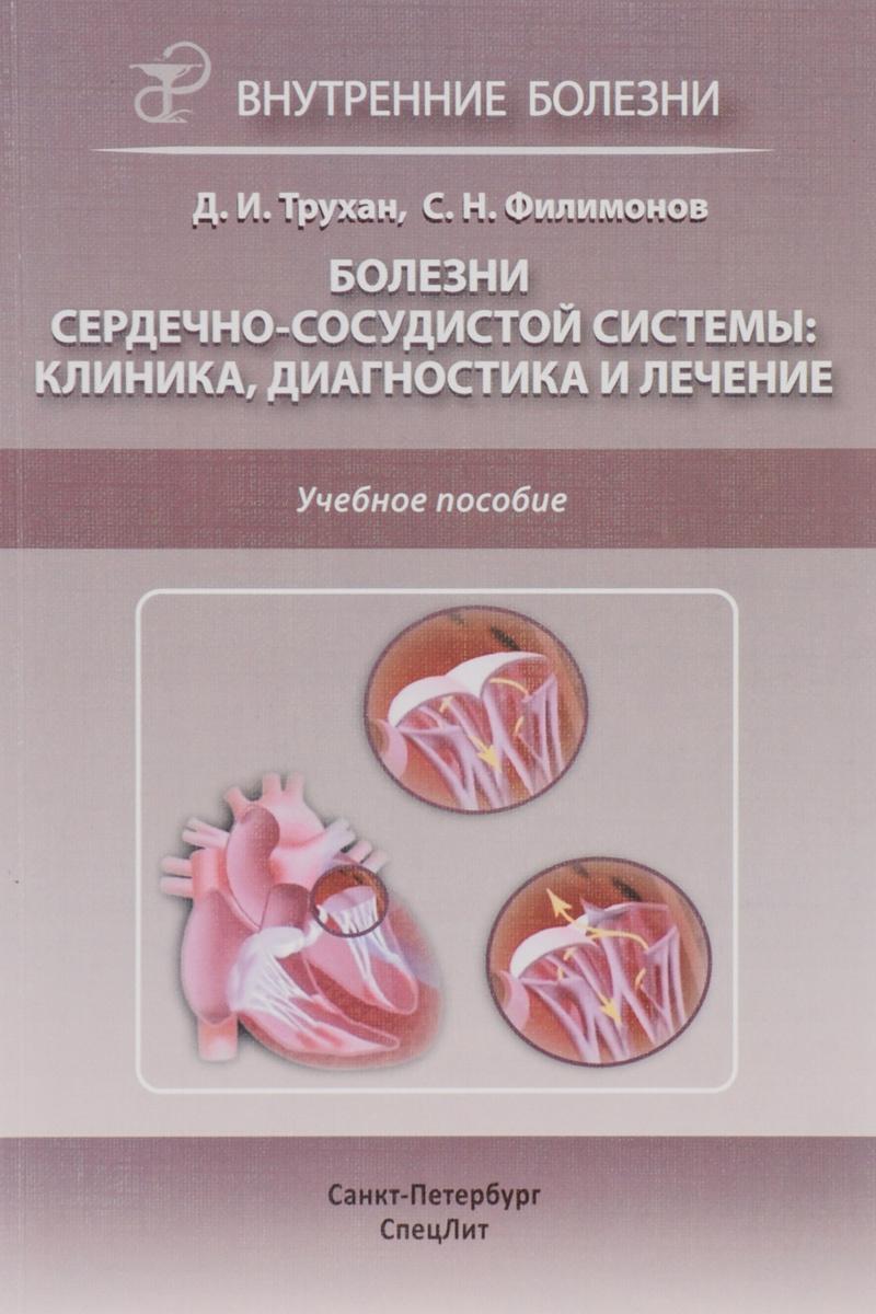 Болезни сердечно-сосудистой системы. Клиника, диагностика и лечение. Учебное пособие | Трухан Дмитрий #1