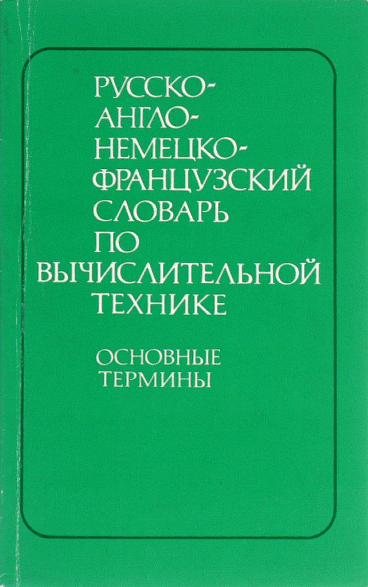 Русско-англо-немецко-французский словарь по вычислительной технике. Основные термины | Масловский Евгений #1