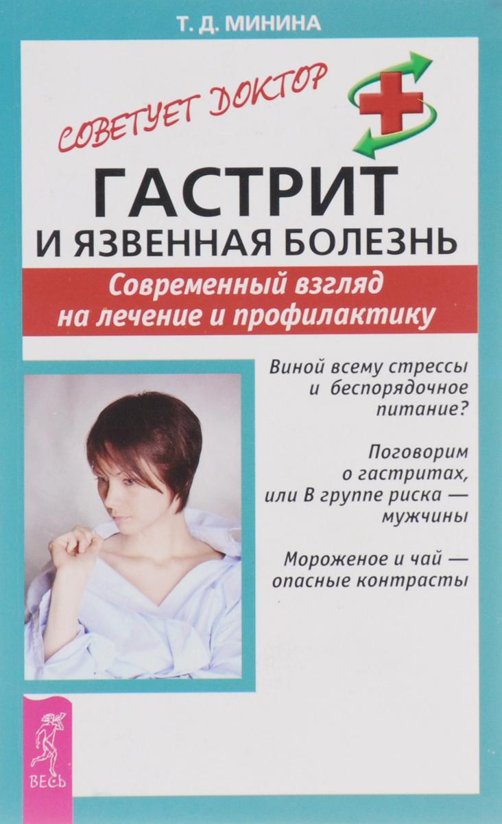 Гастрит и язвенная болезнь. Современный взгляд на лечение и профилактику  #1