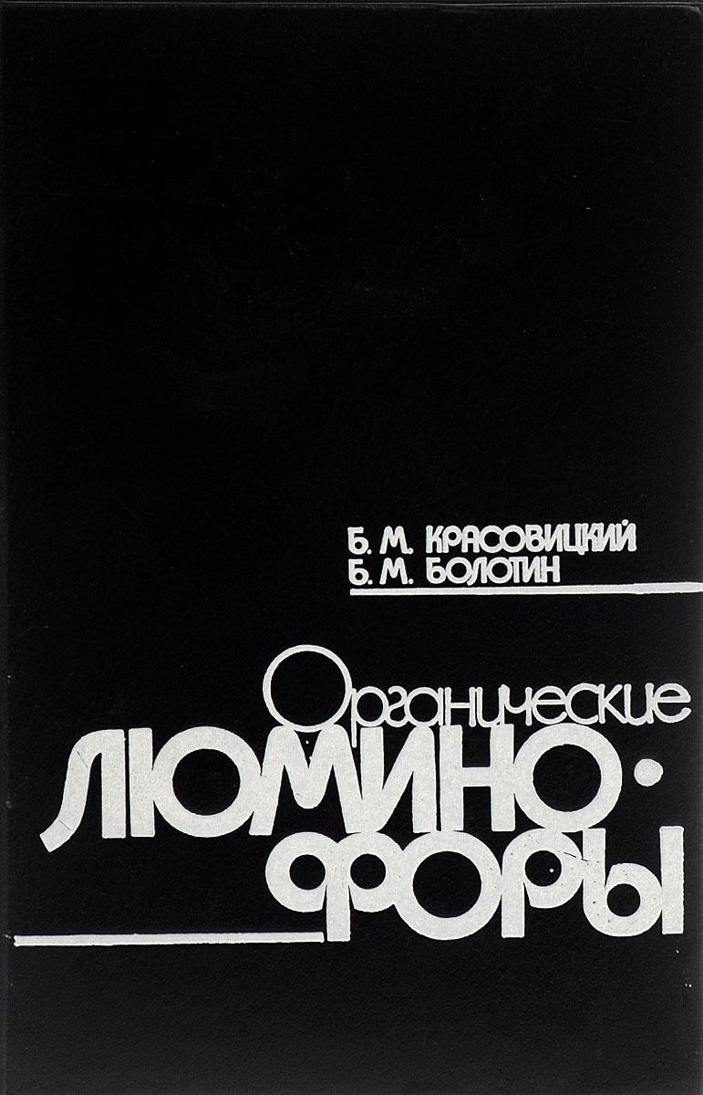 Органические люминофоры   Красовицкий Борис Маркович, Болотин Борис Маркович  #1