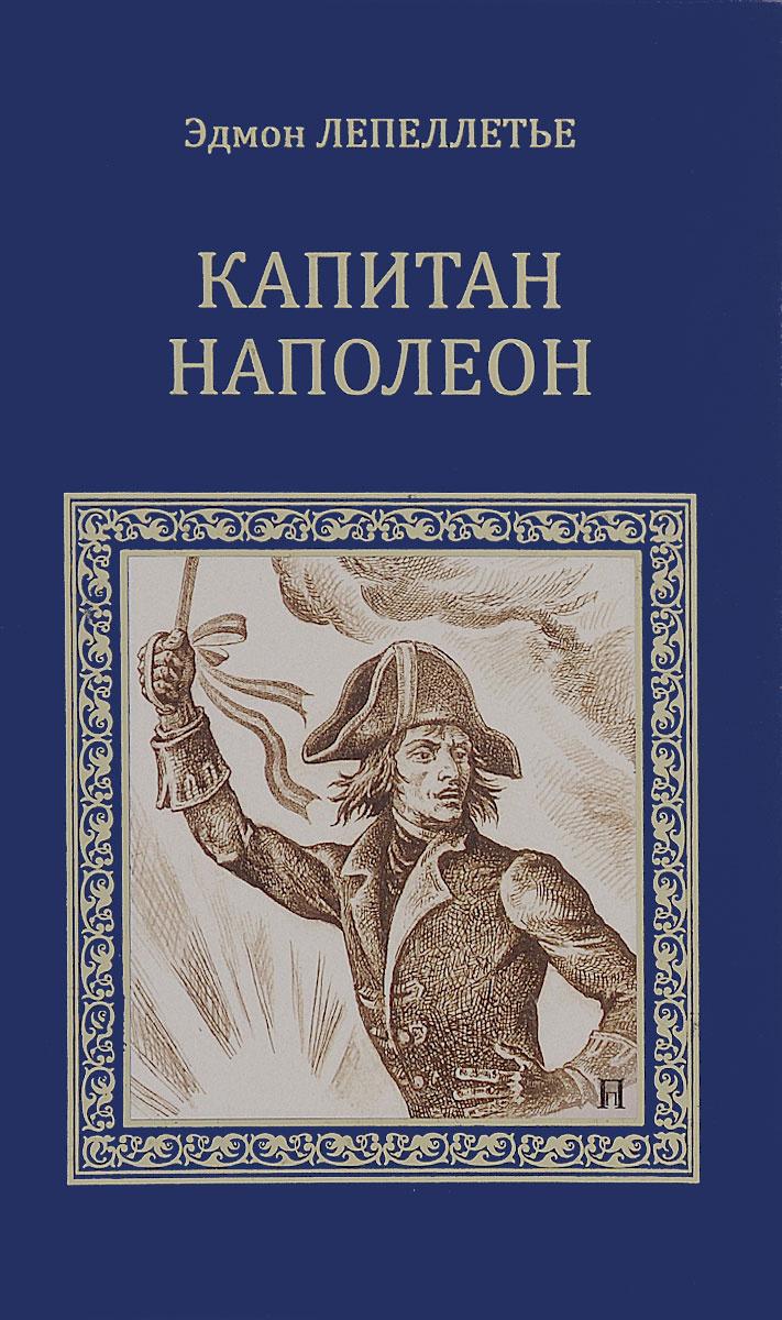 Капитан Наполеон | Лепеллетье Эдмон #1