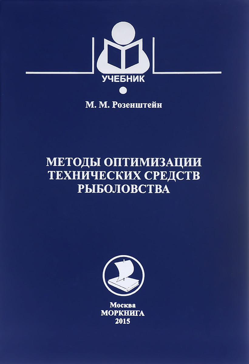 Методы оптимизации технических средств рыболовства. Учебник  #1