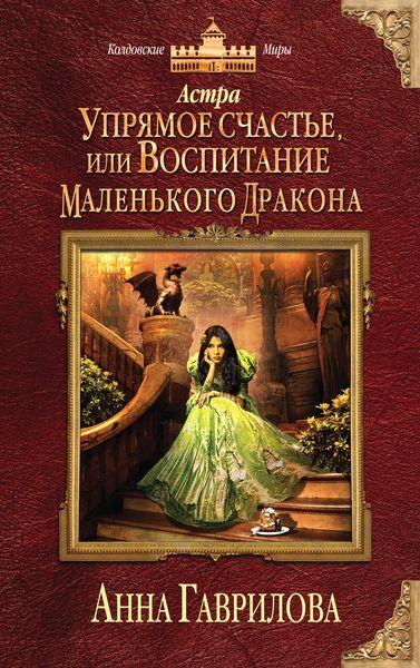 Астра. Упрямое счастье, или Воспитание маленького дракона   Гаврилова Анна Сергеевна  #1