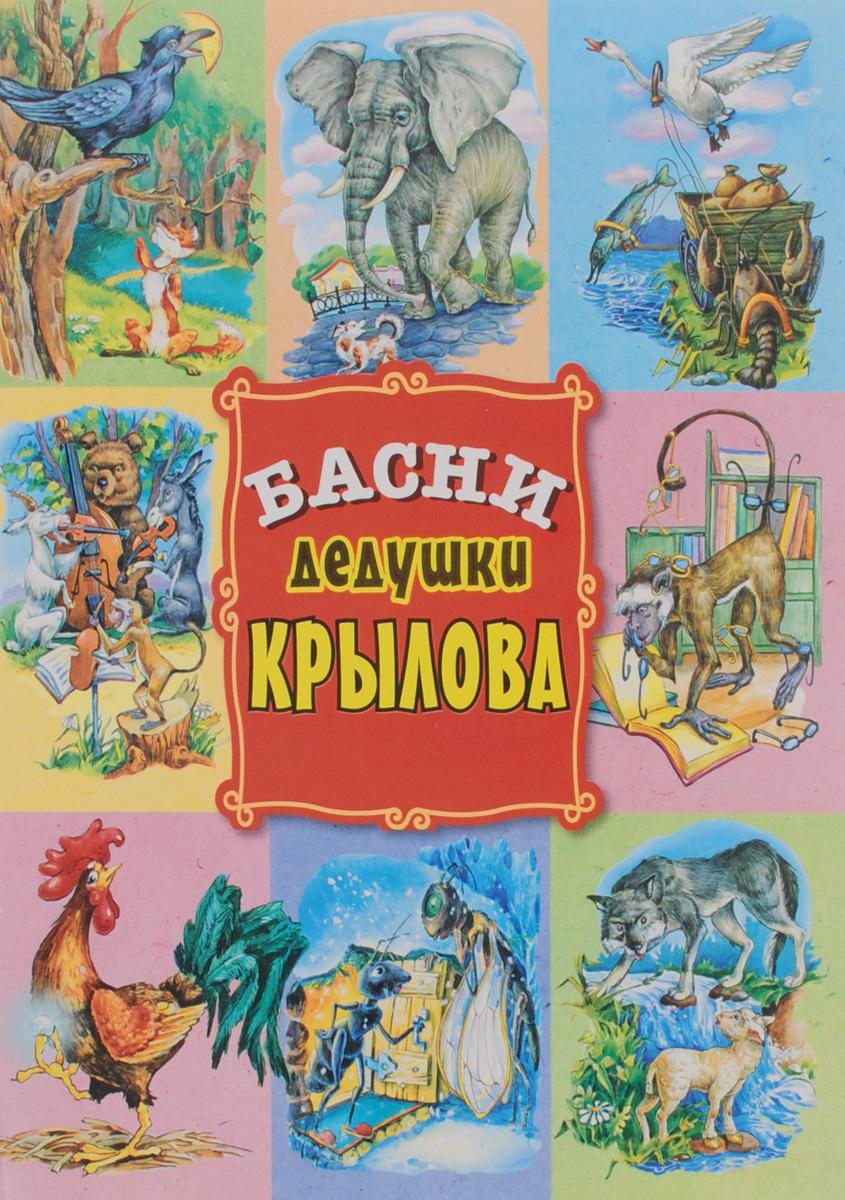 Басни дедушки Крылова   Крылов Иван Андреевич #1