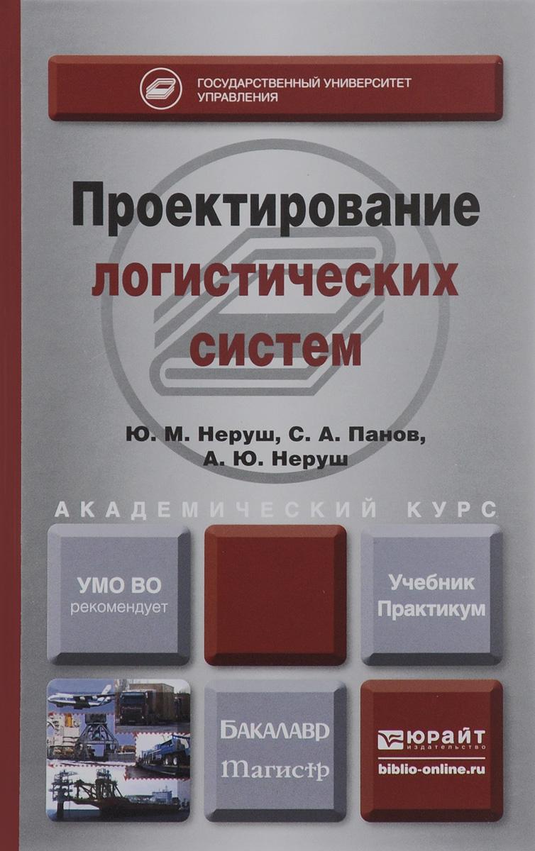 Проектирование логистических систем. Учебник #1