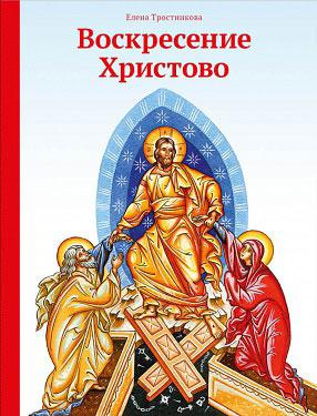 Воскресение Христово #1