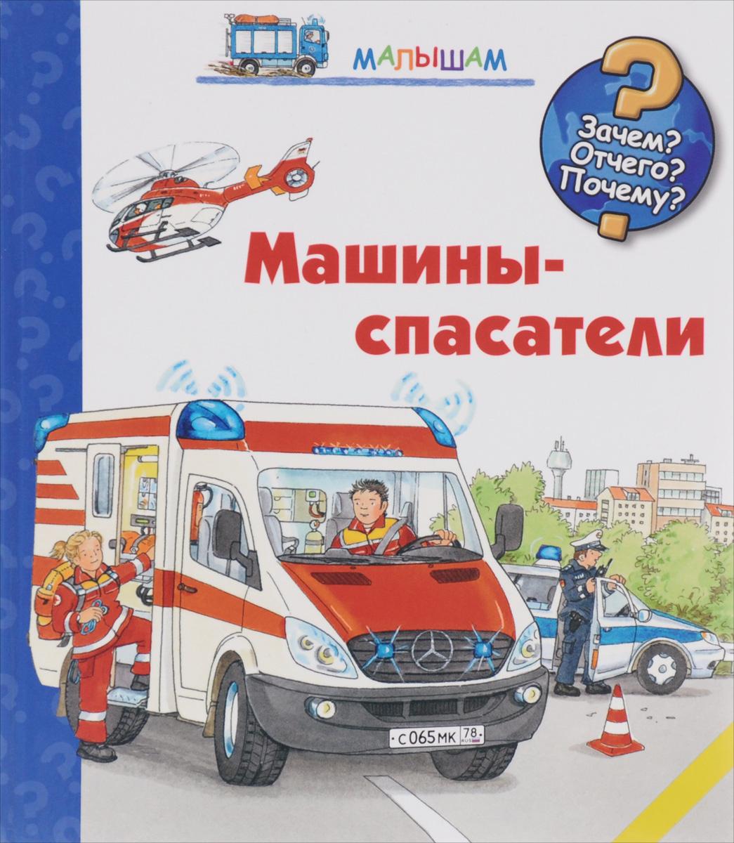 Машины-спасатели   Эрне Андреа #1