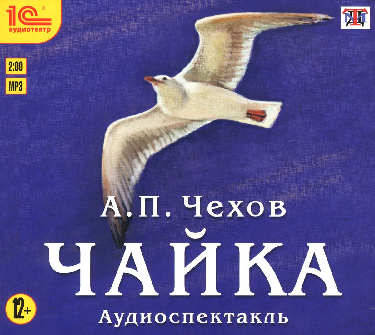 Чайка ( аудиокнига MP3) | Чехов Антон Павлович #1