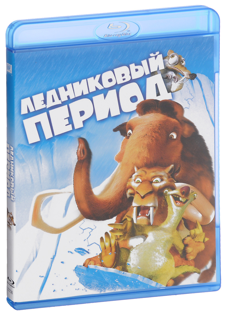 Ледниковый период (Blu-ray) #1
