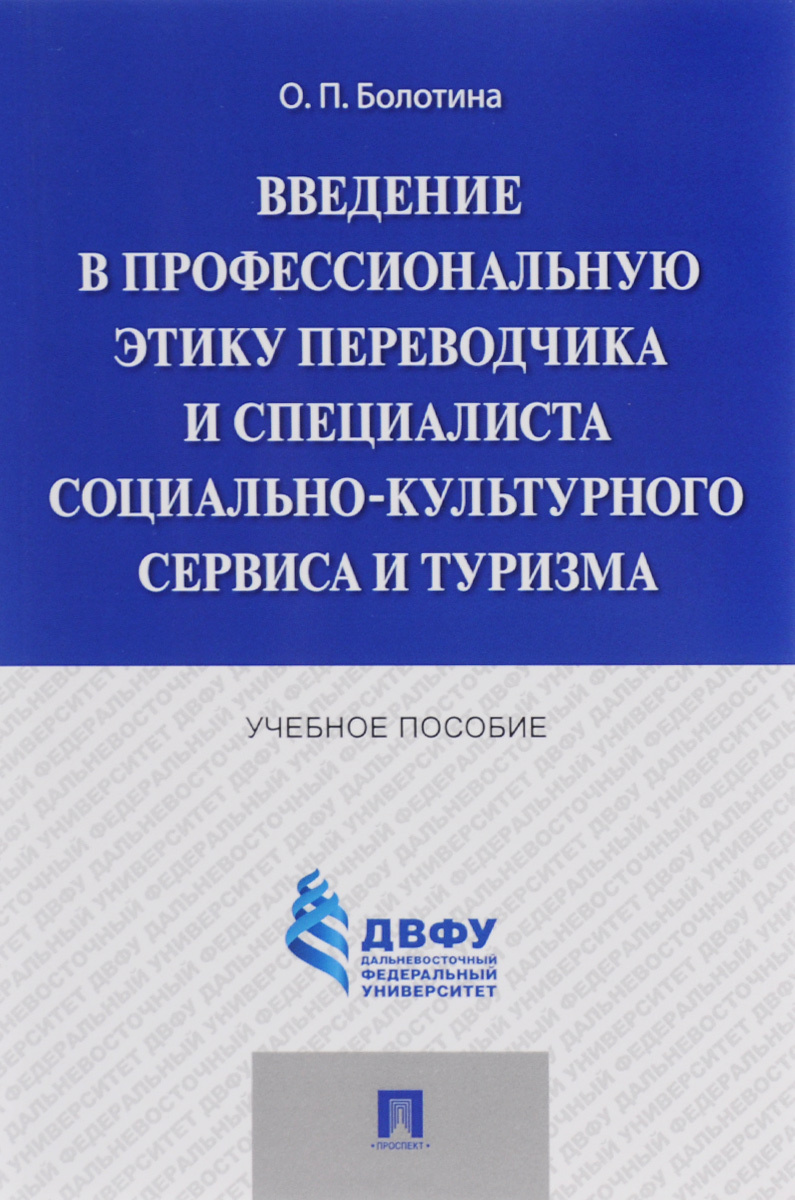 Введение в профессиональную этику переводчика и специалиста социально-культурного сервиса и туризма. #1
