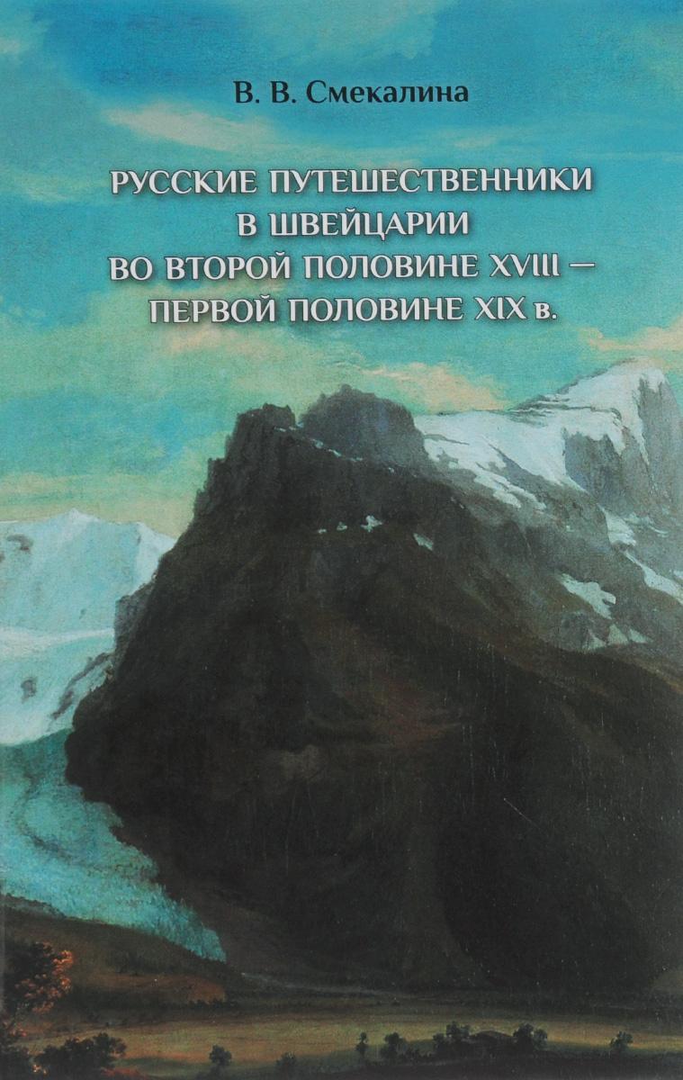 Русские путешественники в Швейцарии во второй половине XVIII - первой половине XIX в.  #1