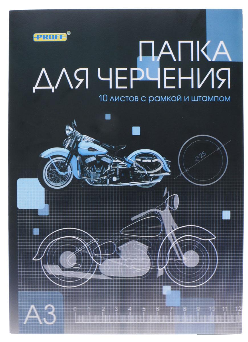 Proff Папка для черчения Мотоцикл 10 листов #1