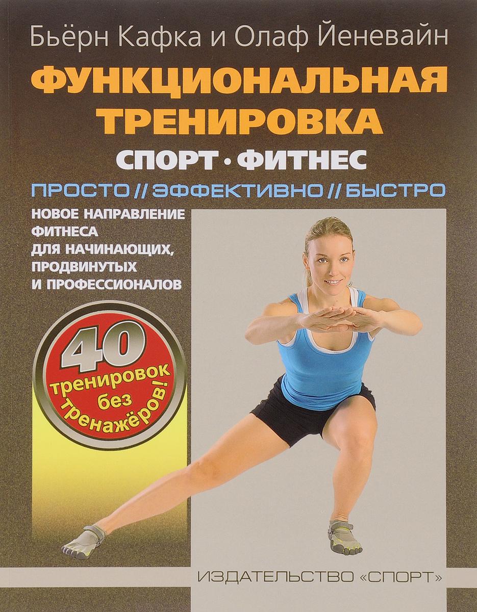 Функциональная тренировка. Спорт, фитнес. Новое направление фитнеса для начинающих, продвинутых и профессионалов. #1