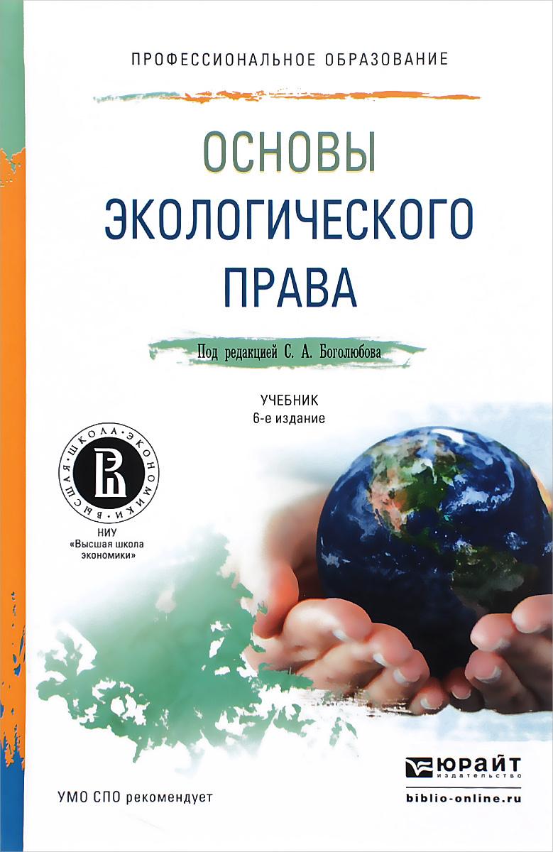Основы экологического права. Учебник | Жариков Юрий Георгиевич, Кичигин Николай Валерьевич  #1