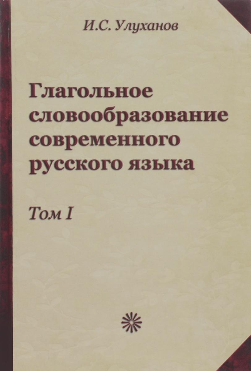 Глагольное словообразование современного русского языка. Том 1. Глаголы, мотивированные именами и междометиями #1