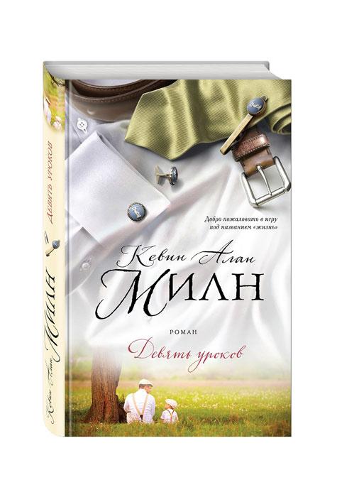 Девять уроков | Милн Кевин Алан Алан #1