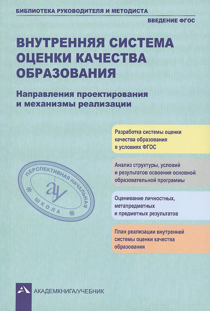 Внутренняя система оценки качества образования. Направления проектирования и механизмы реализации. Учебно-методическое #1