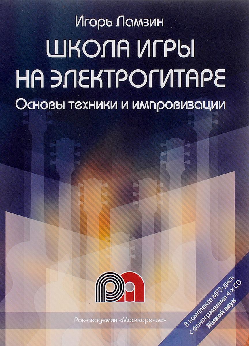 Школа игры на электрогитаре. Основы техники и импровизации. Самоучитель (+ CD)  #1