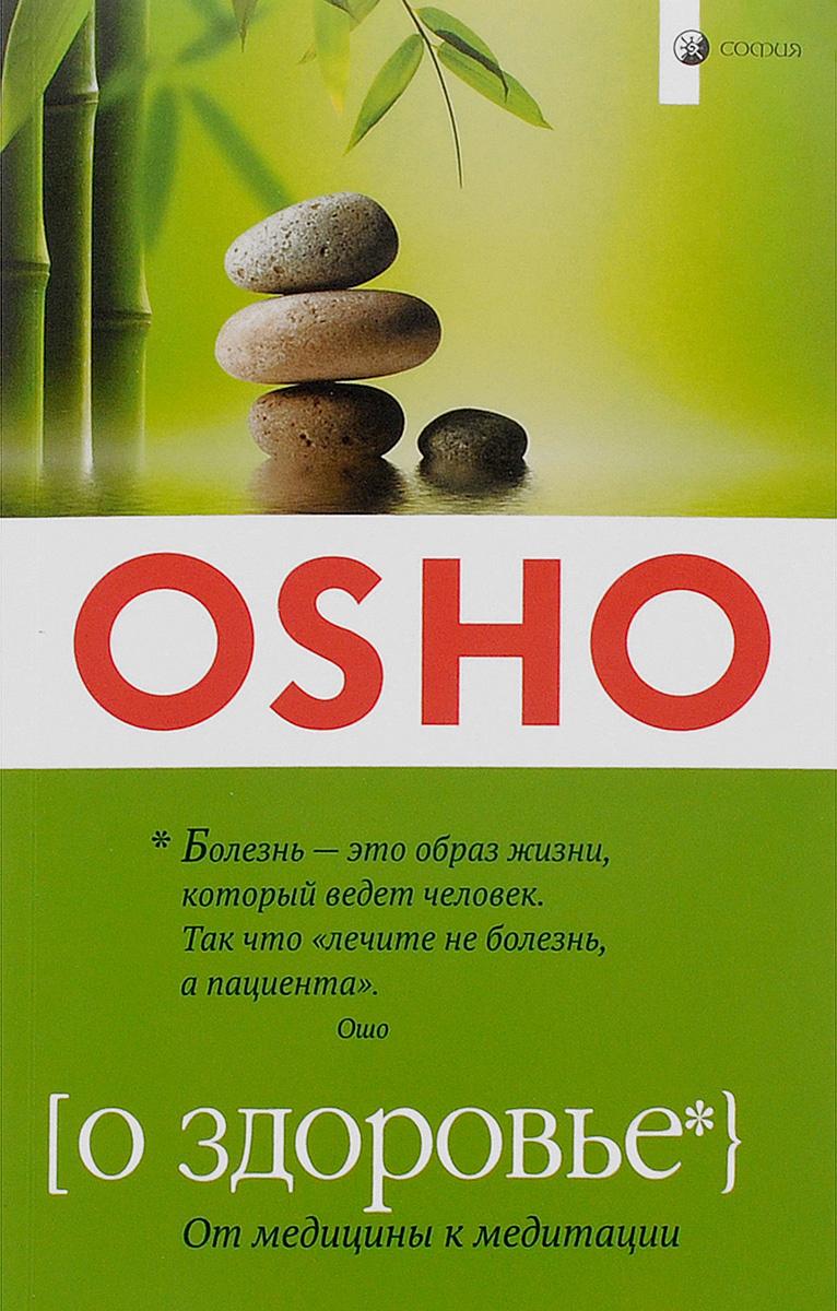 О здоровье. От медицины к медитации | Ошо Раджниш #1