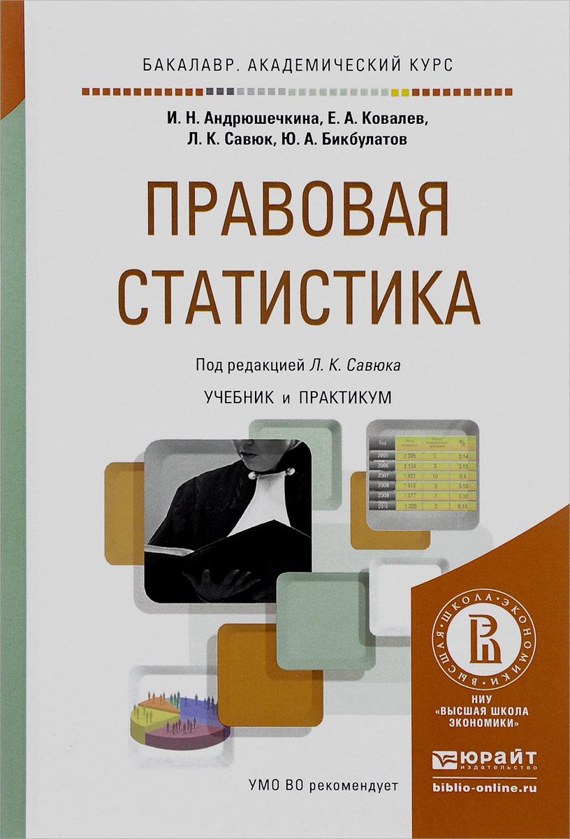 Правовая статистика. Учебник и практикум #1