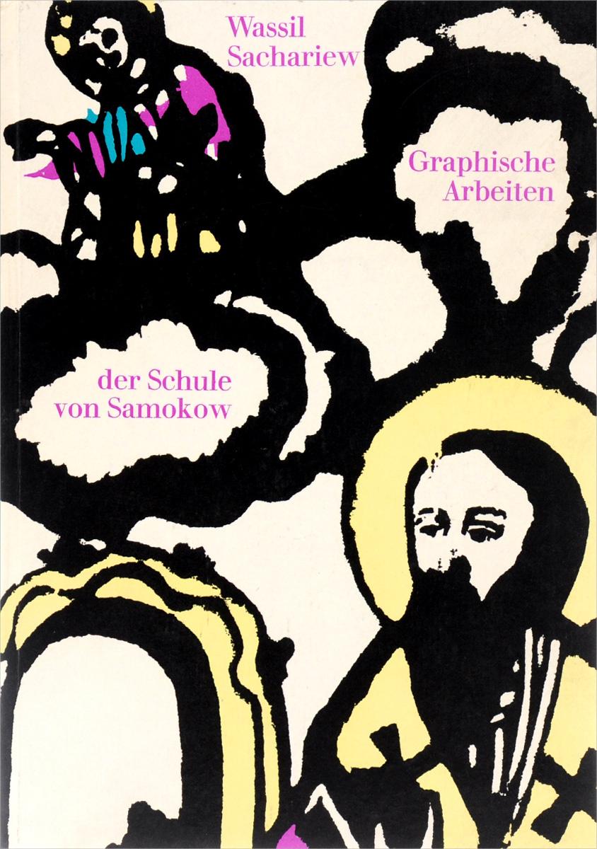 Graphische Arbeiten der Schule von Samokow   Sachariew Wassil #1