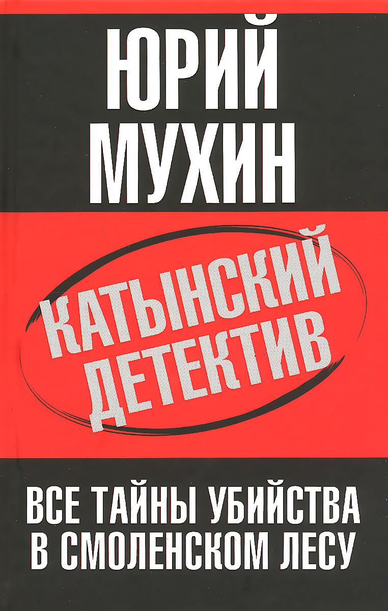 Катынский детектив. Все тайны убийства в смоленском лесу | Мухин Юрий Игнатьевич  #1